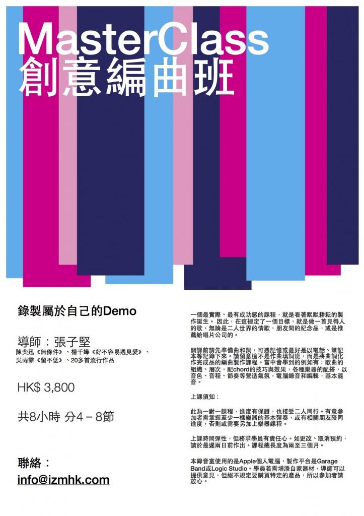 創意編曲班 錄製屬於自己的Demo  導師:張子堅  陳奕迅《無條件》、楊千嬅《好不容易遇見愛》、 吳雨霏《留不低》、20多首流行作品  HK$ 3,800  共8小時 分4-8節    聯絡: info@izmhk.com